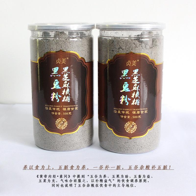 黑芝麻核桃黑豆粉