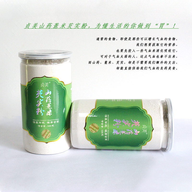 山药薏米芡实粉