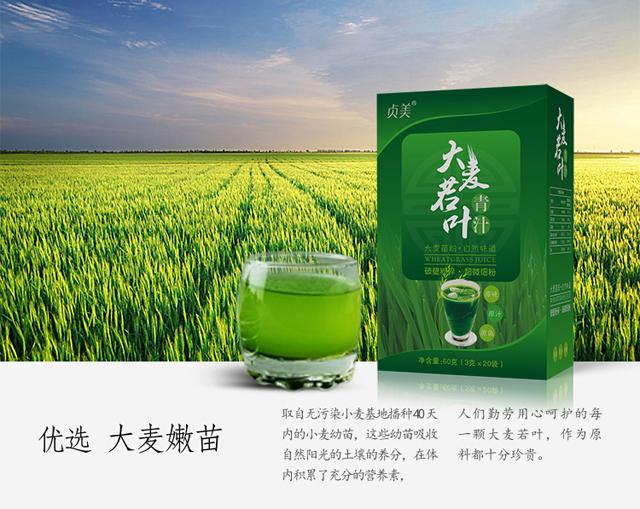 大麦若叶青汁