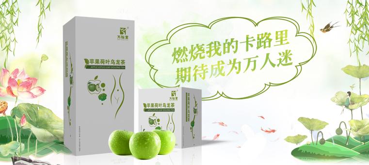 苹果荷叶乌龙茶