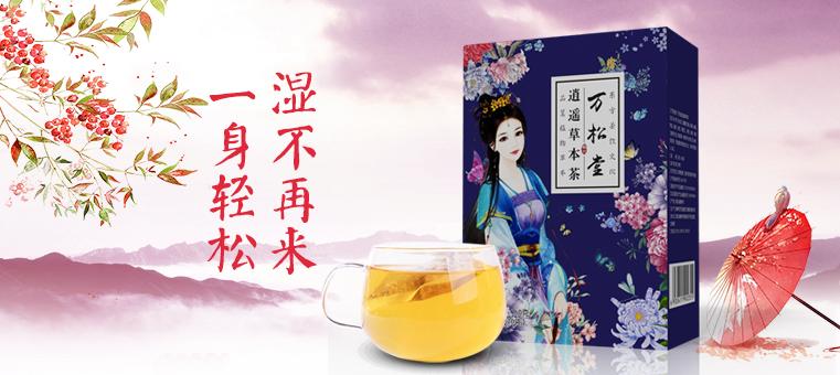 逍遥草本茶